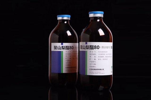 聚山梨酯80(供注射用)