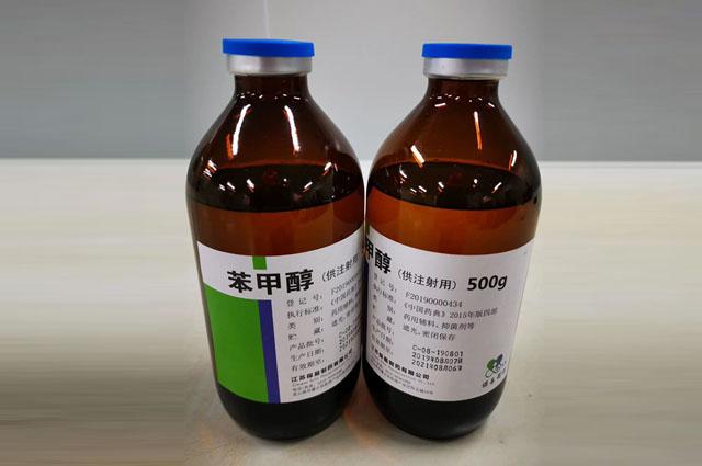 苯甲醇(供注射用)